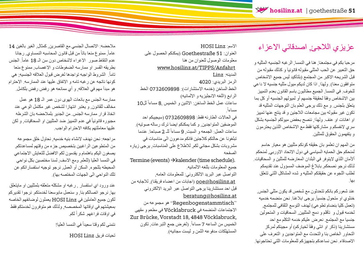 hosilinz_refugeeswelcome_arabisch_web-2
